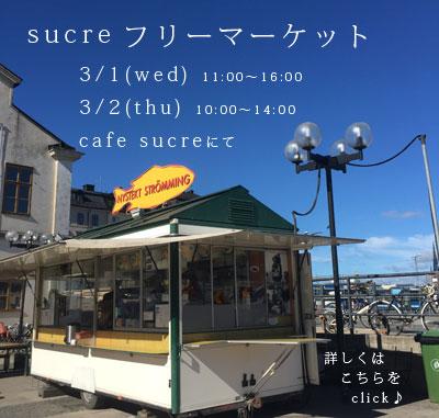 sucreフリーマーケットのお知らせ