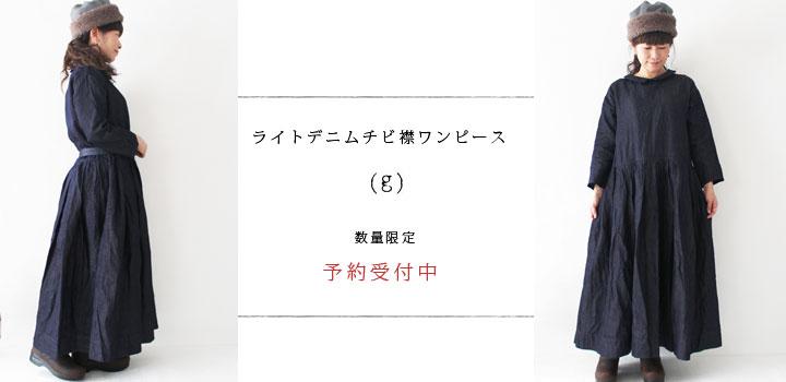 【12月末~1月上旬入荷分 予約販売*】ライトデニムチビ襟ワンピース(g)