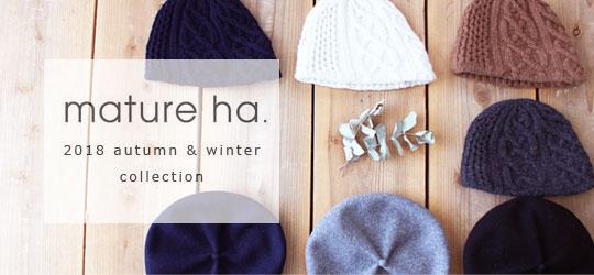 マチュアーハ秋冬の帽子