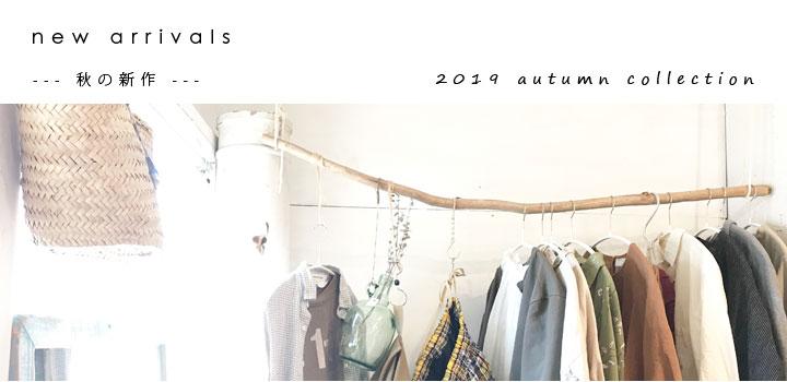 2019秋冬の新作